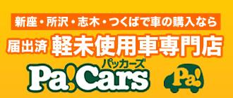 所沢 新座 つくばの届出済未使用車専門店!軽が格安60万円から!